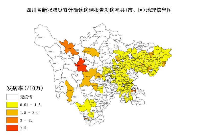 2月14日四川新型冠状病毒感染肺炎确诊病例报告发病率地理信息图